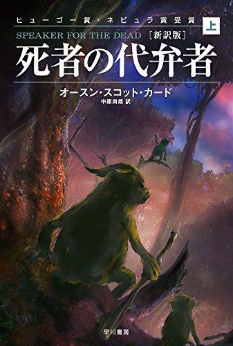 死者の代弁者[新訳版](上) (ハヤカワ文庫SF)