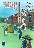 江戸めぐり雨: 市井稼業小説傑作選 (学研M文庫)