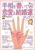 手相を書いて恋愛&結婚運アップ! (TJ MOOK)