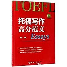 TOEFL Writing High-score Model Essays