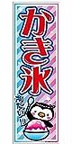 のぼり/のぼり旗『かき氷/かきこおり/氷』180×60cm B柄