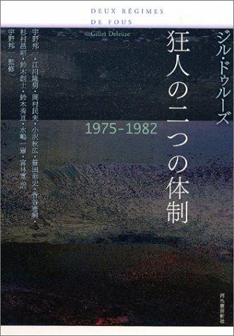 狂人の二つの体制 1975-1982