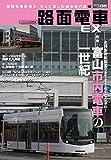 路面電車EX05 (路面電車を考え、そして楽しむ総合専門誌)