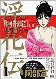 淫花伝1 「阿部定」上巻  上村一夫完全版シリーズ