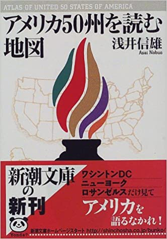 Worksheet. Map of the USA Was 50 Japanese Edition Nobuo Asai