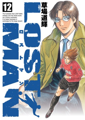 LOST MAN 12 (ビッグコミックス)