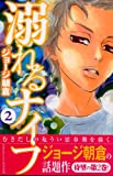 溺れるナイフ(2) (講談社コミックス別冊フレンド)