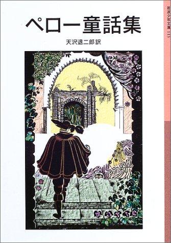 ペロー童話集 (岩波少年文庫 (113))