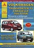 Volkswagen Transporter T4 / Caravelle Multivan. Vypusk 1990-2003 gg. plyus restayling 1991 / 1993 / 1996 gg. Rukovodstvo po ekspluatatsii, remontu i tehnicheskomu obsluzhivaniyu, rasshirennoe opisanie dopolnitelnogo oborudovaniya