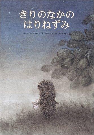 きりのなかのはりねずみ (世界傑作絵本シリーズ)