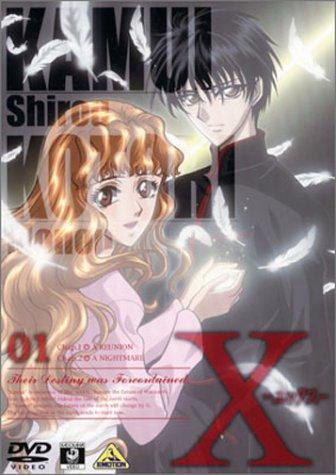X -エックス-(志勇草薙)