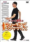 NHK おしゃれ工房 デューク更家のウォーキングエクササイズ 第1巻 美しくダイエット [DVD]