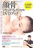 顔骨リセットフェイシャルDVDブック  [DVD]