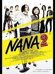 NANA-ナナ- シリーズ