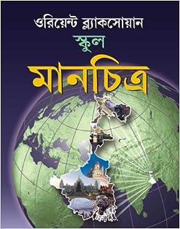 Orient BlackSwan School Atlas Manchitra Bangla Edition OBS ...