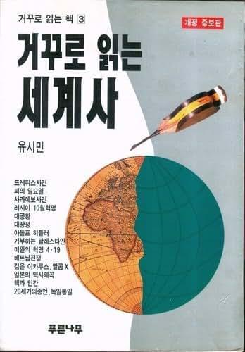 Kokkuro Ingnun Segyesa (Korean Edition)