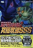 Battle Network Rockman EXE 2 ultimate capture SSS (Suriesu) (Wonder Life Special) (2002) ISBN: 4091060366 [Japanese Import]