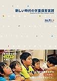 新しい時代の学童保育実践