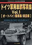ドイツ軍用車輌写真集[1] (グランドパワー2020年2月号別冊)