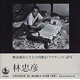 日本の写真家〈25〉林忠彦