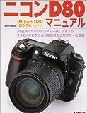 ニコンD80マニュアル―作画派のためのデジタル一眼レフカメラ (日本カメラMOOK)