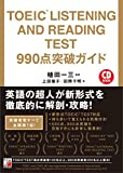 TOEIC® LISTENING AND READING TEST 990点突破ガイド