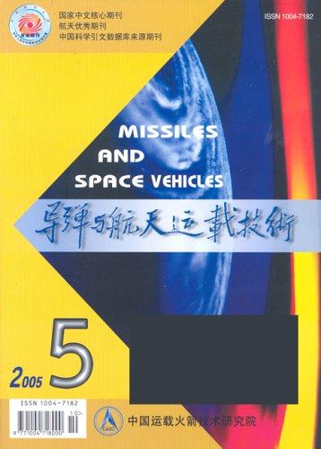 dao-dan-yu-hang-tian-yun-zai-ji-shu-missiles-and-space-veh