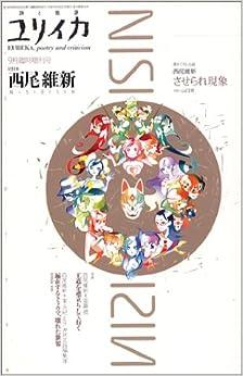 Book's Cover of ユリイカ2004年9月臨時増刊号 総特集=西尾維新 (日本語) ムック – 2004/9/18
