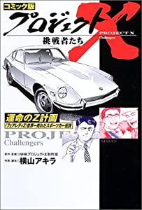 "Tankobon Hardcover Sports car legend sold Z Plan ""Fairlady Z"" world of fate - comic version Project X Challengers (2003) ISBN: 487287899X [Japanese Import] Book"