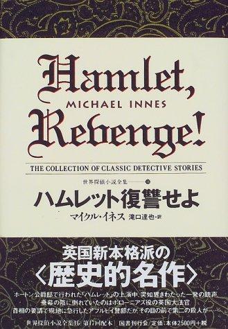 ハムレット復讐せよ 世界探偵小説全集(16)