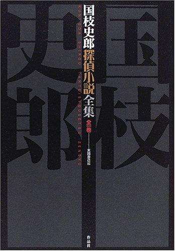国枝史郎 探偵小説全集 全1巻