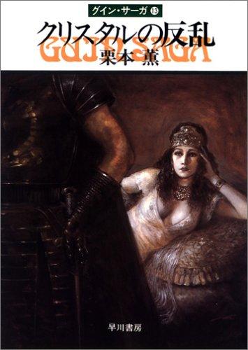 クリスタルの反乱―グイン・サーガ(13) (ハヤカワ文庫JA)