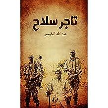 تاجر سلاح (Arabic Edition)