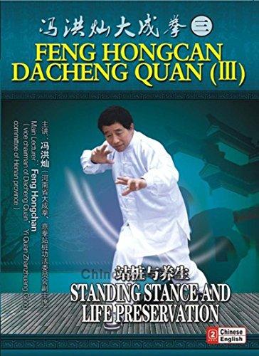 Dacheng Quan (Yi Quan) Standing Stance & Life Preservation by Feng Hongcan 2DVDs