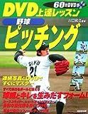DVD上達レッスン 野球ピッチング