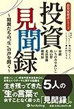 """投資見聞録~精鋭たちの""""生""""の言葉を聞く~ (投資家探訪シリーズ)"""