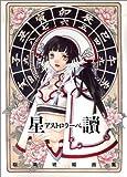 桜瀬琥姫画集「星讀~アストロラーベ~」