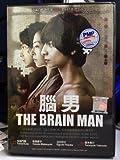 The Brain Man / No Otoko (Japnese movie with English Sub - All Region DVD Version)