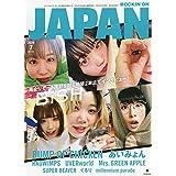 ROCKIN'ON JAPAN 2020年7月号