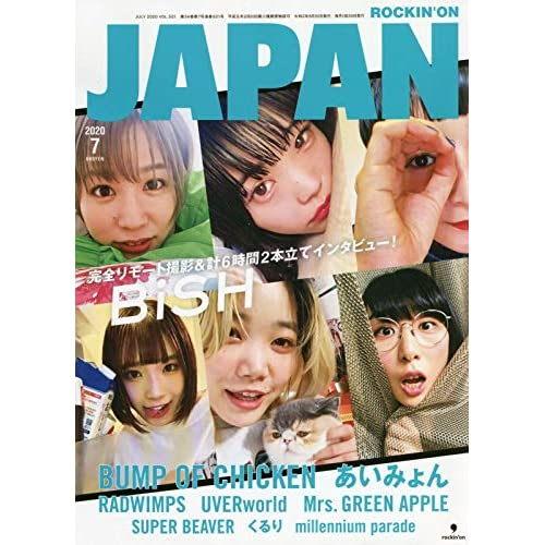 ROCKIN'ON JAPAN 2020年7月号 表紙画像