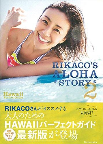 RIKACO 最新号 表紙画像