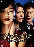 [DVD]妻が帰ってきた~復讐と裏切りの果てに~ DVD-BOX 3