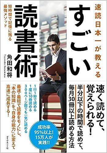 速読日本一が教える すごい読書...