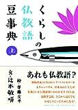 くらしの仏教語豆事典(上)