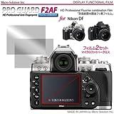 Micro Solution Digital Camera Anti-Fingerprint, Oleophobic HD Display Protection Film (Pro Guard F2AF) for Nikon Df // PGF2AFNIDF
