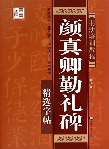 Yan Zhenqing Qinli Monument Selected Copybook (Calligraphy Training Course) (Chinese Edition)