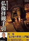 Special Interest - Yabuuchi Satoshi Ryuu Butsuzou Haikan Tebiki Vol.1 (2DVDS) [Japan DVD] NSDS-19412