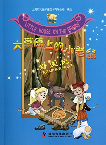 Little Mouse on the Prairie : treasure hunting in mind(Chinese Edition) (Little Mouse On The Prairie)