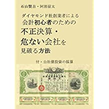 How to Find Accounting Frauds and Symptoms of Financially Thin Corporations: And Cost and Profit Analysis of Bond Investment (Japanese Edition)