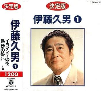 Amazon | 決定版 伊藤久男ベスト...